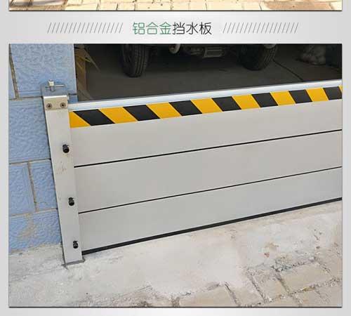 车库防汛铝合金挡水板